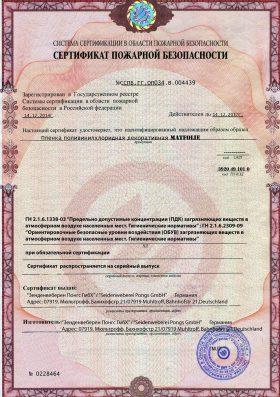 natyazhnye-potolki-pozharnyi-sertifikat